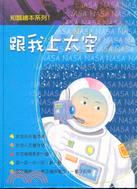 (01)跟我上太空