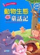 動物生態童話記
