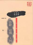 小說例話(卷二)