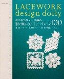はじめてのレース編み形で楽しむ ドイリーパターン100 花 葉 フルーツ 生き物 ハート 星 雪の結晶 ハウス