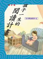 孩子一生的閱讀計畫