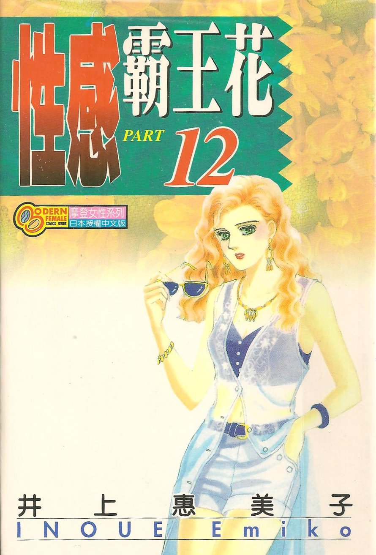 性感霸王花 12