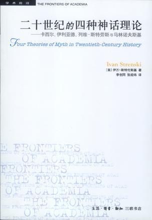 二十世纪的四种神话理论