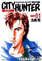 City Hunter 完全版 01