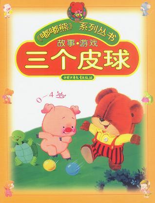 嘟嘟熊系列丛书