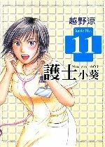 護士小葵 11