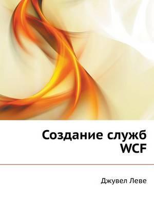 Sozdanie sluzhb WCF