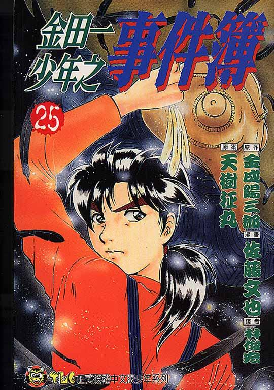 金田一少年之事件簿 25
