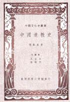中國道教史