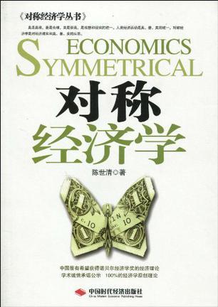 对称经济学