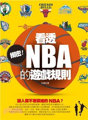 揭密!看透NBA的遊戲規則