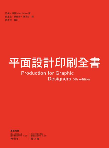 平面設計印刷全書 Production for Graphic Designers (5th edition)