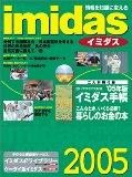 イミダス 2005