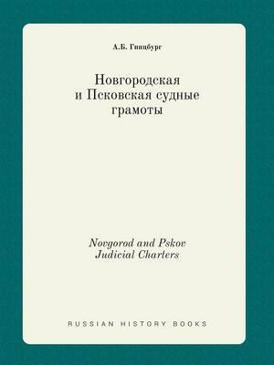 Novgorod and Pskov Judicial Charters