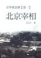京華風雲錄