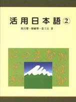 活用日本語(二) 書+語音光碟