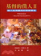 Ji du de pu ren : II, Ye su hui de xia tian (xi yuan 1581 nian zhi 1687 nian)