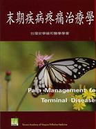 末期疾病疼痛治療學