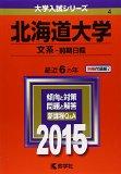 北海道大学 文系-前期日程
