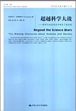 超越科學大戰