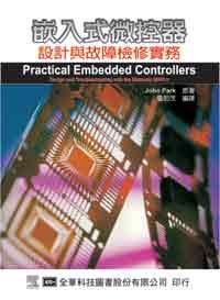 嵌入式微控器設計與故障檢修實務