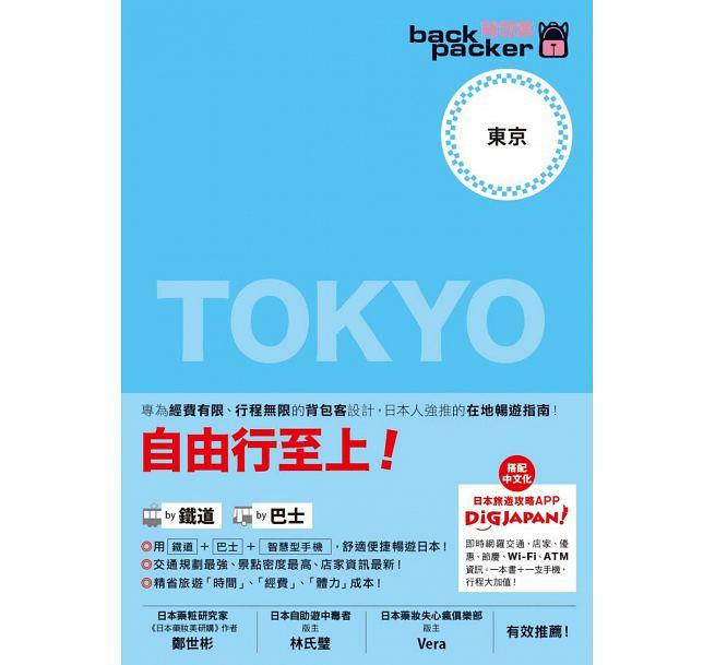 日本鐵道、巴士自由行: 東京