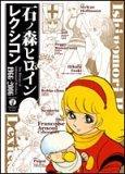 石ノ森ヒロインレクシコン1966‐2006―石ノ森ヒロイン四十年の歩み