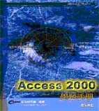Access 2000學習手...