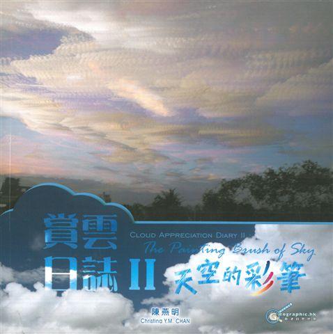 賞雲日誌 II