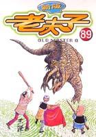 老夫子(89)