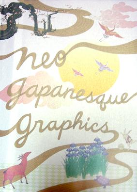 """ネオジャパネスクグラフィックス―1冊丸ごと新しい""""和""""デザイン"""