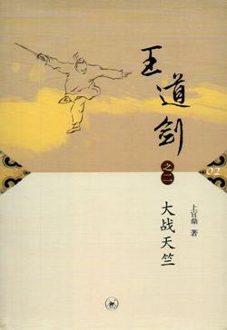 王道剑 02