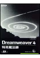 Dreamweaver 4 特效魔術師