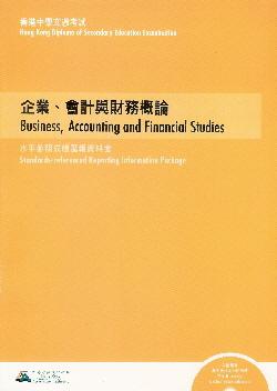香港中學文憑考試企業、會計與財務概論科水平參照成績匯報資料套 Standards-referenced Reporting Information Package for the HKDSE Business, Accounting and Financial Studies Examination