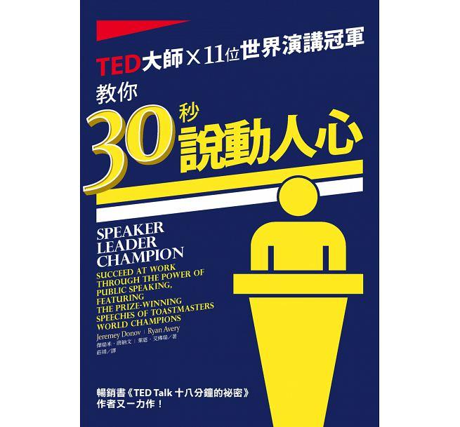 TED大師×11位世界演講冠軍教你30秒說動人心