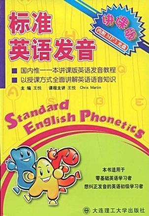 标准英语发音