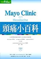 Mayo Clinic 梅約頭痛小百科