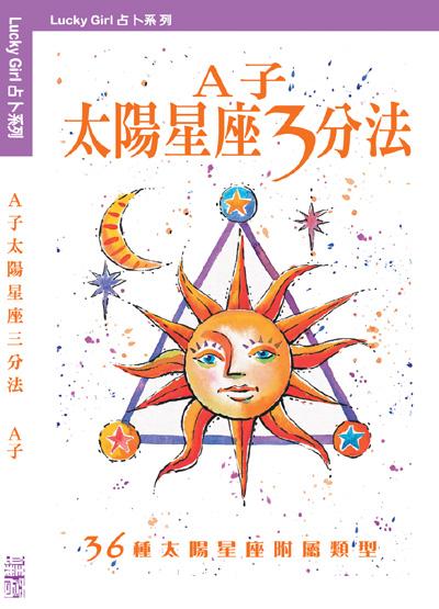 A子太陽星座三分法