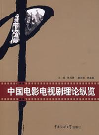 中国电影电视剧理论纵览