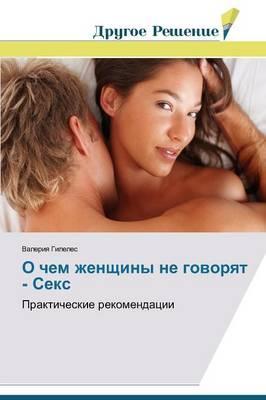 O chem zhenshchiny ne govoryat - Seks