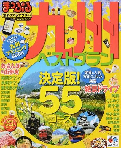 まっぷる九州ベストプラン マップルマガジン