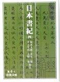 日本書紀〈4〉
