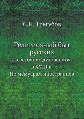 Religioznyj Byt Russkih I Sostoyanie Duhovenstva V XVIII V Po Memuaram Inostrantsev