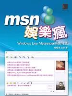 MSN娛樂瘋