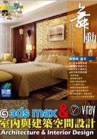 舞動3ds Max&V-Ray室內與建築空間設計(附範例VCD)
