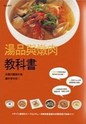 湯品與燉肉教科書