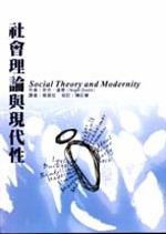 社會理論與現代性