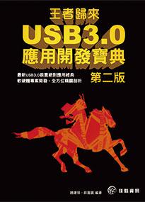 王者歸來-USB 3.0 應用開發寶典, 2/e