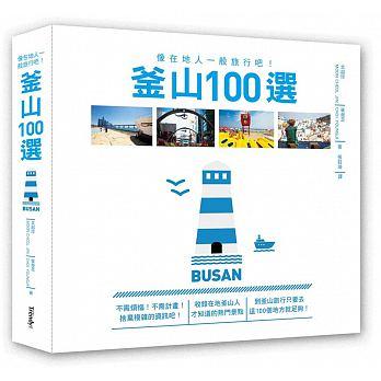 釜山100選
