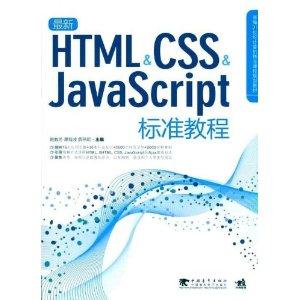 最新HTML&CSS&JavaScript标准教程